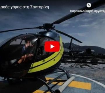VIDEO ΓΑΜΟΥ | ΓΑΜΟΣ ΣΤΗ ΣΑΝΤΟΡΙΝΗ